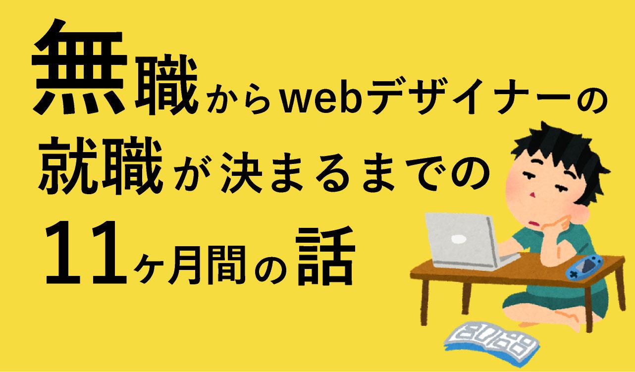未経験 求人 デザイン web
