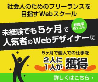 社会人のための大阪のWebスクール|Creators Factory(クリエイターズファクトリー)
